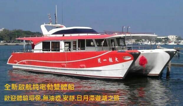 全新電動雙體船